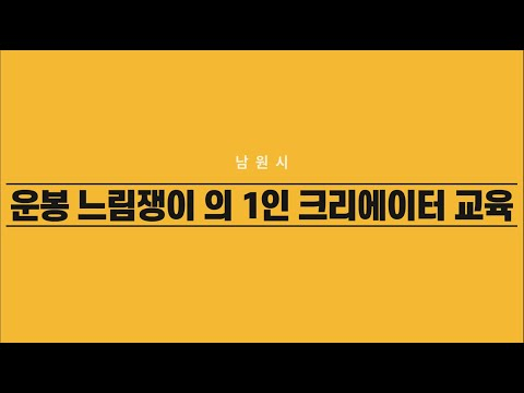 운봉느림쟁이TV  운봉읍시내,운봉온실,하우스,시공업체