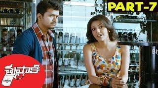 Thuppakki Telugu Full Movie Part 7 || Ilayathalapathy Vijay, Kajal Aggarwal