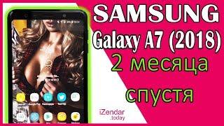 Samsung Galaxy A7 (2018): два месяца спустя. Опыт использования