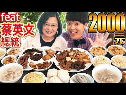 在總統官邸沒花光2000元不能回家!?大吃特吃蔡總統推薦的超美味台灣料理