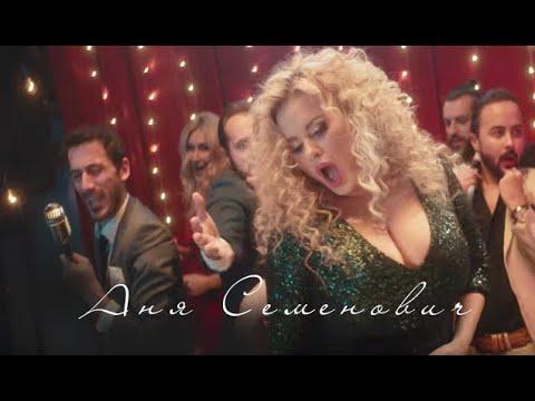Анна Семенович - Секси Бомбочка (Премьера клипа, 0+)