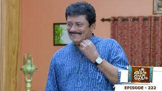 Thatteem Mutteem | Episode 222 - Suspicions against Arjunan | Mazhavil Manorama