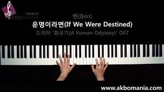 [드라마 '화유기' OST ] 벤(Ben) - 운명이라면(If We Were Destined) piano cover
