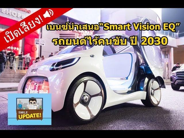 Smile Update: Smart Vision EQ รถยนต์ไร้คนขับ ปี 2030 ไอเดียล้ำของ Mercedes Benz