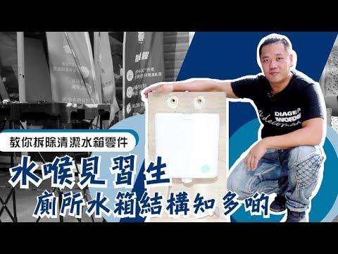 水喉見習生 - 廁所水箱結構知多啲 | 裝修佬 - 香港一站式網上裝修平臺