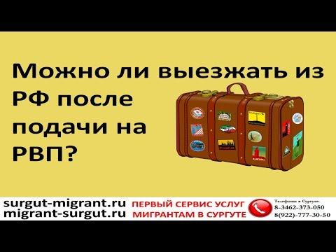 Можно ли выезжать из РФ после подачи на РВП?