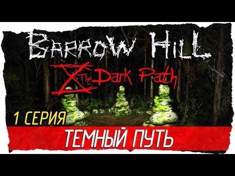 Barrow Hill: The Dark Path -1- НАКОНЕЦ-ТО! ТЕМНЫЙ ПУТЬ [Прохождение на русском]