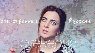 СТРАННЫЕ РУССКИЕ суеверия  Ольга Рохас   Нью-Йорк