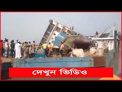 যেভাবে ডুবে গেলো শাহ আমানত ফেরি | Paturia Ferry Gha | BVNEWS24
