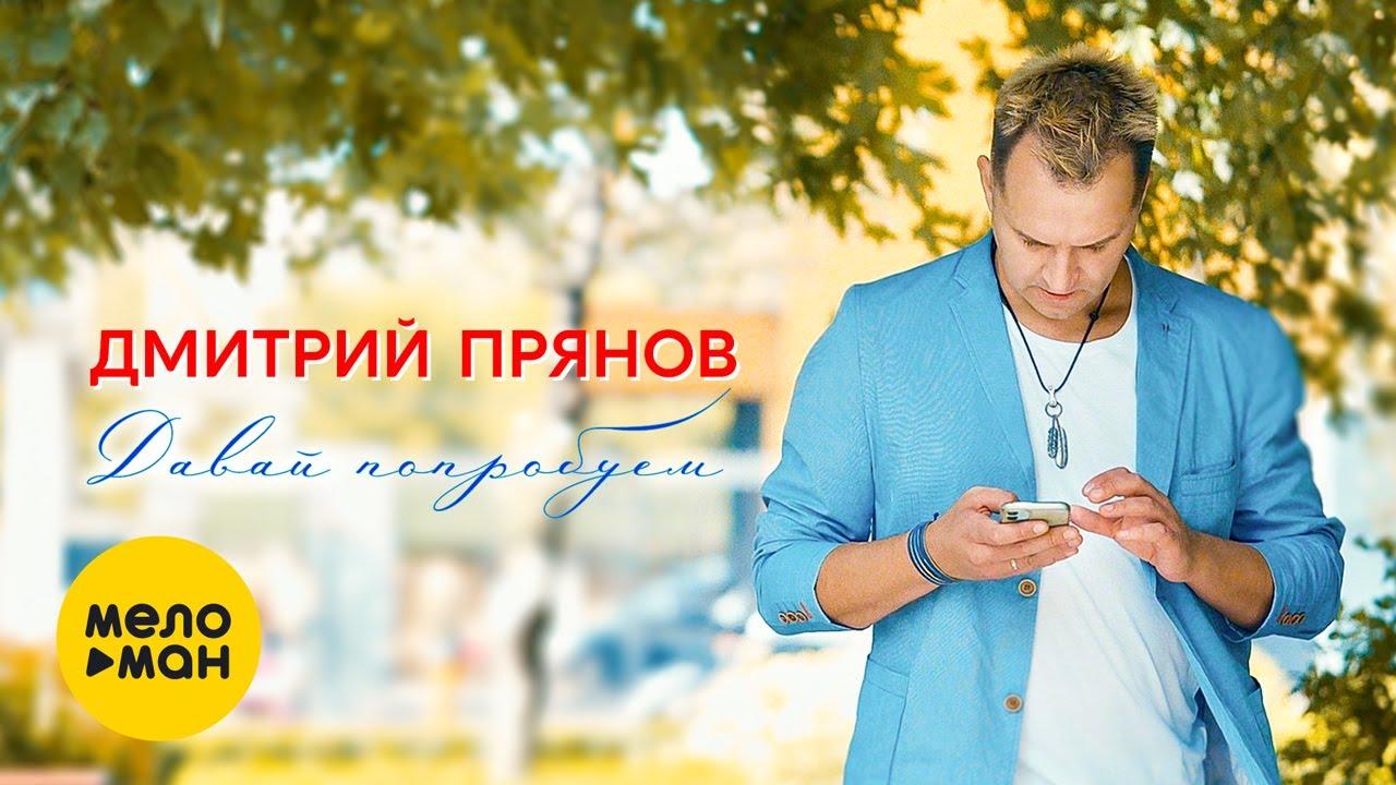 Дмитрий Прянов — Давай попробуем