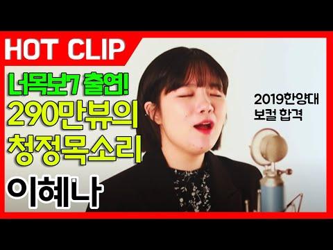 2019 한양대 실용음악과 보컬 합격 / Anne-Marie - 2002