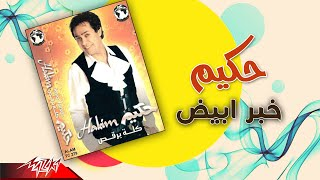 اغاني حصرية Hakim - Khabar Abyad | حكيم - خبر ابيض تحميل MP3