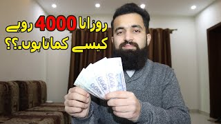 4000 Rozana kamata Hun Kesy.?? | Business Idea 2020