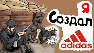 Я Создал Adidas (анимация)