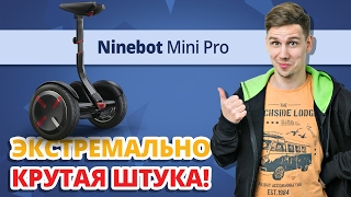 ГироБОРД или ГироСКУТЕР? — РАЗНИЦА ОГРОМНА! ➔ Обзор Гироскутера Ninebot by Segway miniPRO 320