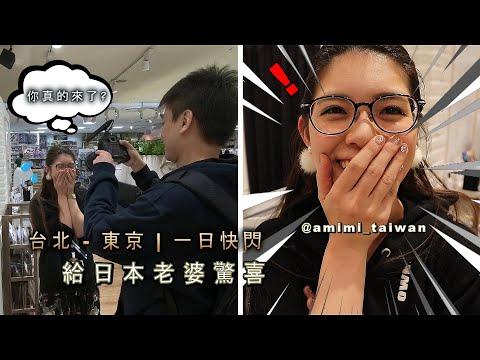 【Stopkiddinstudio】飛到日本給老婆亞實一個大驚喜