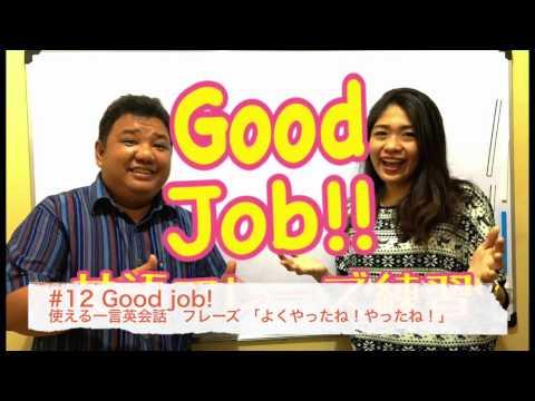 #フィリピン留学 英語フレーズ練習 #12 Good job!