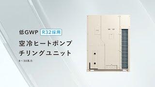 新商品 R32中小型チラー 紹介動画