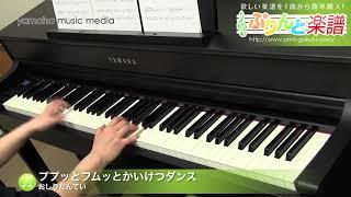 ププッとフムッとかいけつダンス / おしりたんてい : ピアノ(ソロ) / 初~中級