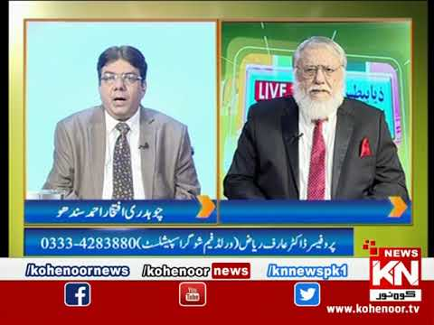 Ziabetes Aur Elaag 27 August 2021 | Kohenoor News Pakistan