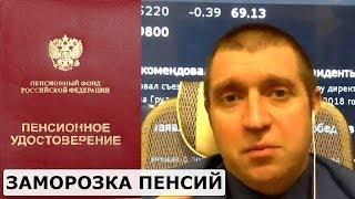 Дмитрий ПОТАПЕНКО - Что с моей пенсией? Путин подписал закон о заморозке накоплений до 2020 года