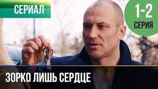 ▶️ Зорко лишь сердце 1 и 2 серия - Мелодрама | Фильмы и сериалы - Русские мелодрамы