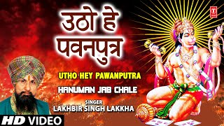 Utho Hey Pawanputra Hanuman