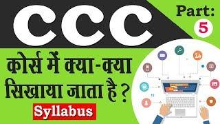 CCC कोर्स में क्या-क्या सिखाया जाता है ?  C.C.C Course Syllabus | Nielit's CCC Computer Course