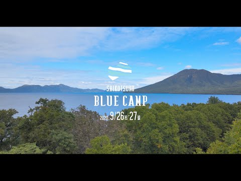 SHIKOTSUKO BLUE CAMP in 2020 / ACTIVITY DIGEST