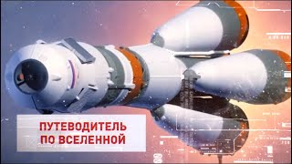 Ракетные двигатели будущего. Владимир Сурдин