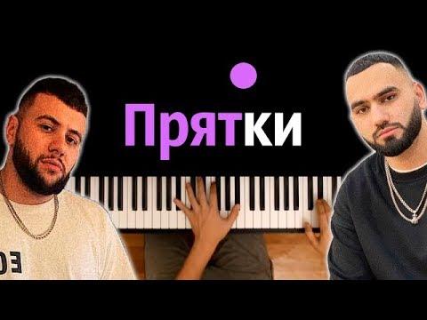 HammAli & Navai - Прятки ● караоке | PIANO_KARAOKE ● ᴴᴰ + НОТЫ & MIDI