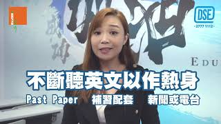 DSE準備站:英文科 Paper 3 Listening And Integrated Skills