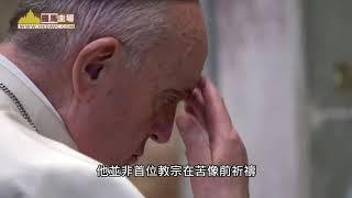 教宗藉奇迹十字架祈求疫症早日结束