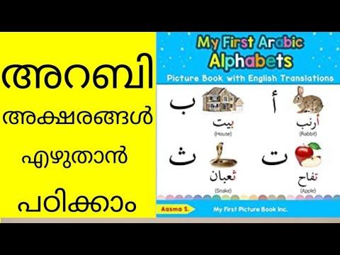 How to write Arabic letter Baa ب അറബി അക്ഷരങ്ങൾ എഴുതാൻ പഠിക്കാം ബ Online Arabic class