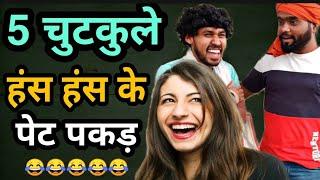 Hindi best laughing chutkule Jokes   comedy videos 2021 || try to not laugh challenge Uttam Kewat