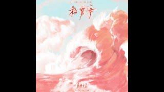 【TFBOYS易烊千玺|NEWSONG】《粉雾海》《BIỂN SƯƠNG MÙ》|| DỊCH DƯƠNG THIÊN TỈ | 13.08.2020