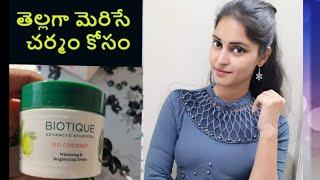 Boitique Whitetning Face Cream | Best Fairness Cream For All Skin Types | Honest Review