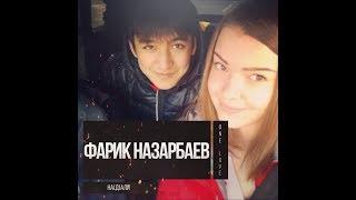 Фарик Назарбаев - На(Д)али (new slogon 2018)