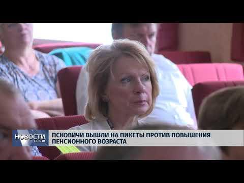 Новости Псков 22.06.2018 # Псковичи вышли на пикеты против повышения пенсионного возраста