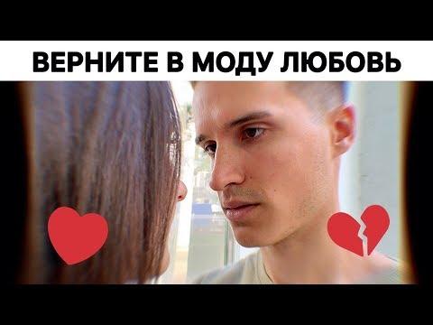 Алекс Берг - Верните в моду любовь (Кавер)