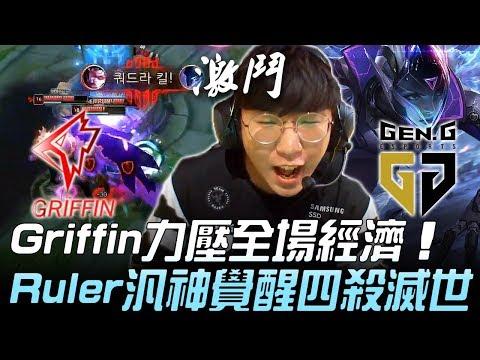 GRF vs GEN Griffin力壓全場經濟 Ruler汎神覺醒四殺滅世!Game 1
