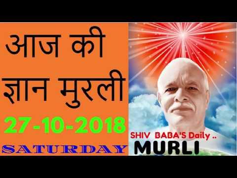 aaj ki gyan murli 27-10-2018 l aaj ki murli l today's murli l bk murli today l brahma kumaris murli (видео)