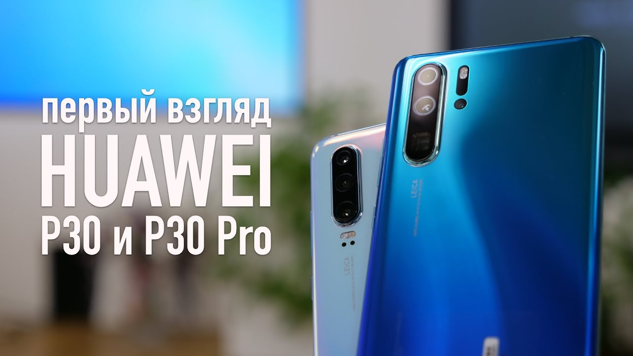 Huawei P30 Pro 2019 6/128Gb Amber Sunrise (51093TFX) video preview