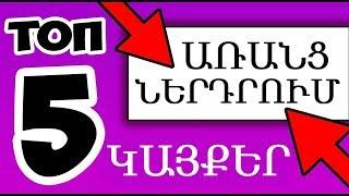 ԹՈՓ 5 ԿԱՅՔԵՐ ՍՈՑԻԱԼԱԿԱՆ ՑԱՆՑԵՐՈՒՄ ԳՈՒՄԱՐ ՎԱՍՏԱԿԵԼՈՒ ՀԱՄԱՐ
