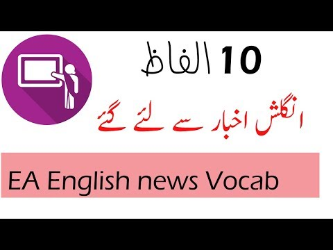 Vocabulary Words With Meaning In Urdu And English Pdf