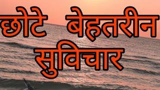 Suvichar in Hindi बेस्ट सुविचार स्कूल के लिए हिन्दी में - Download this Video in MP3, M4A, WEBM, MP4, 3GP
