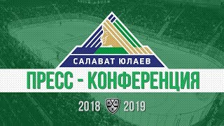 Пресс-конференция «Салават Юлаев» – «Металлург»