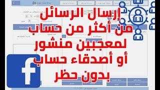 برنامج للنشر في كل الجروبات الفيس بوك  وإرسال الرسائل وجدولة المنشورات على الصفحات (أفكار عربية شير)