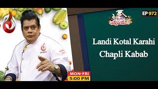 Landi Kotal Karahi And Chapli Kabab | Aaj Ka Tarka | Chef Gulzar I Episode 972