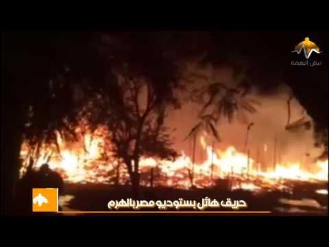 حريق هائل بستوديو مصر - الهرم
